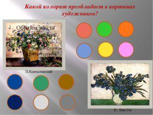 Какой колорит преобладает в картинах художников? П.Кончаловский В . Ван Гог