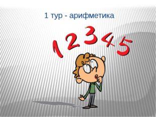 1 тур - арифметика