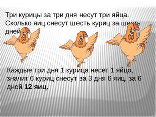 Три курицы за три дня несут три яйца. Сколько яиц снесут шесть куриц за шесть