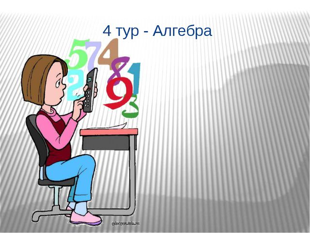 4 тур - Алгебра