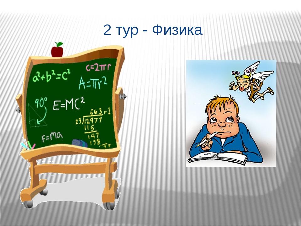 2 тур - Физика