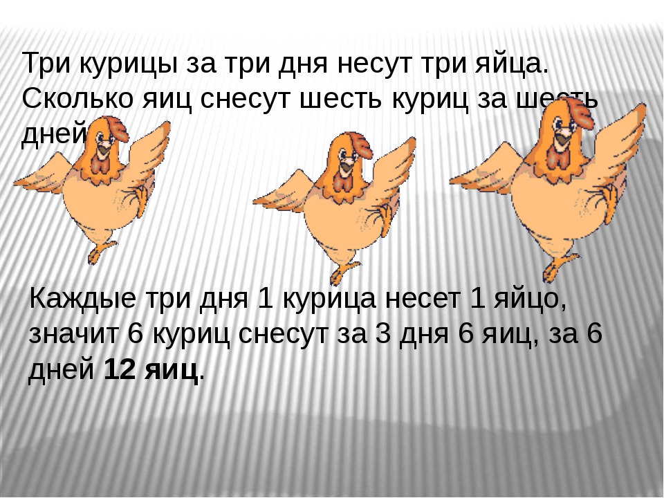 Три курицы за три дня несут три яйца. Сколько яиц снесут шесть куриц за шесть...
