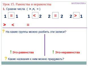 1. Сравни числа ( > , Урок 15. Равенства и неравенства < = > < ? На какие гру