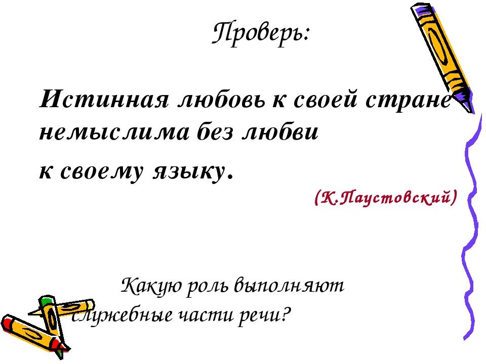 Проверь: Истинная любовь к своей стране немыслима без любви к своему языку....