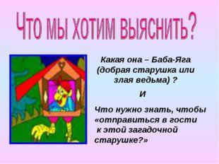 Какая она – Баба-Яга (добрая старушка или злая ведьма) ? И Что нужно знать, ч