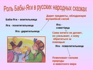Баба-Яга – воительница Яга - похитительница Яга -дарительница Яга - советчиц