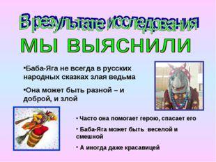 Баба-Яга не всегда в русских народных сказках злая ведьма Она может быть разн
