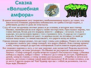 Сказка «Волшебная амфора» В одном заколдованном лесу творились необыкновенны