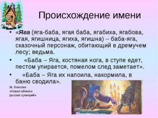 Происхождение имени «Яга (яга-баба, ягая баба, ягабиха, ягабова, ягая, ягишни