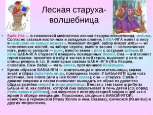 Лесная старуха- волшебница Баба-Яга — в славянской мифологии лесная старуха-в