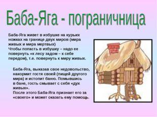 Баба-Яга живет в избушке на курьих ножках на границе двух миров (мира живых и