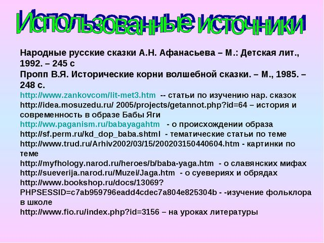 Народные русские сказки А.Н. Афанасьева – М.: Детская лит., 1992. – 245 с Про...