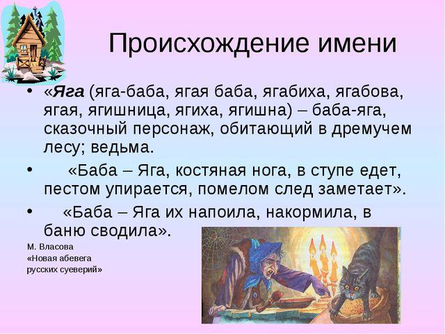 Происхождение имени «Яга (яга-баба, ягая баба, ягабиха, ягабова, ягая, ягишни...