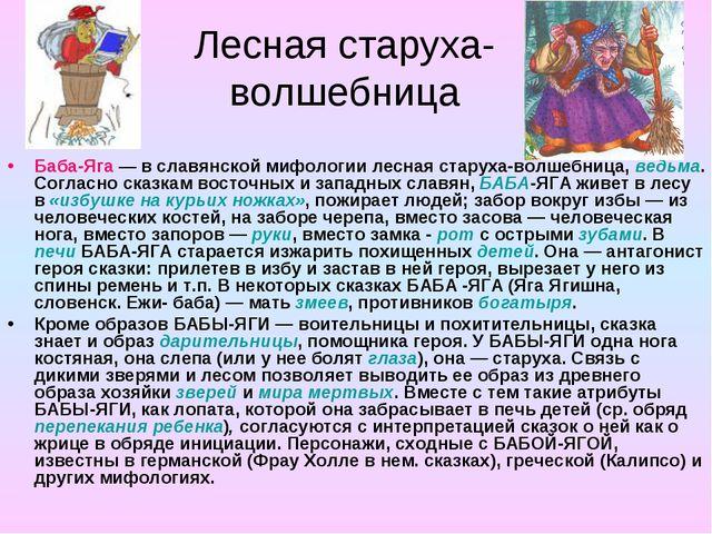 Лесная старуха- волшебница Баба-Яга — в славянской мифологии лесная старуха-в...