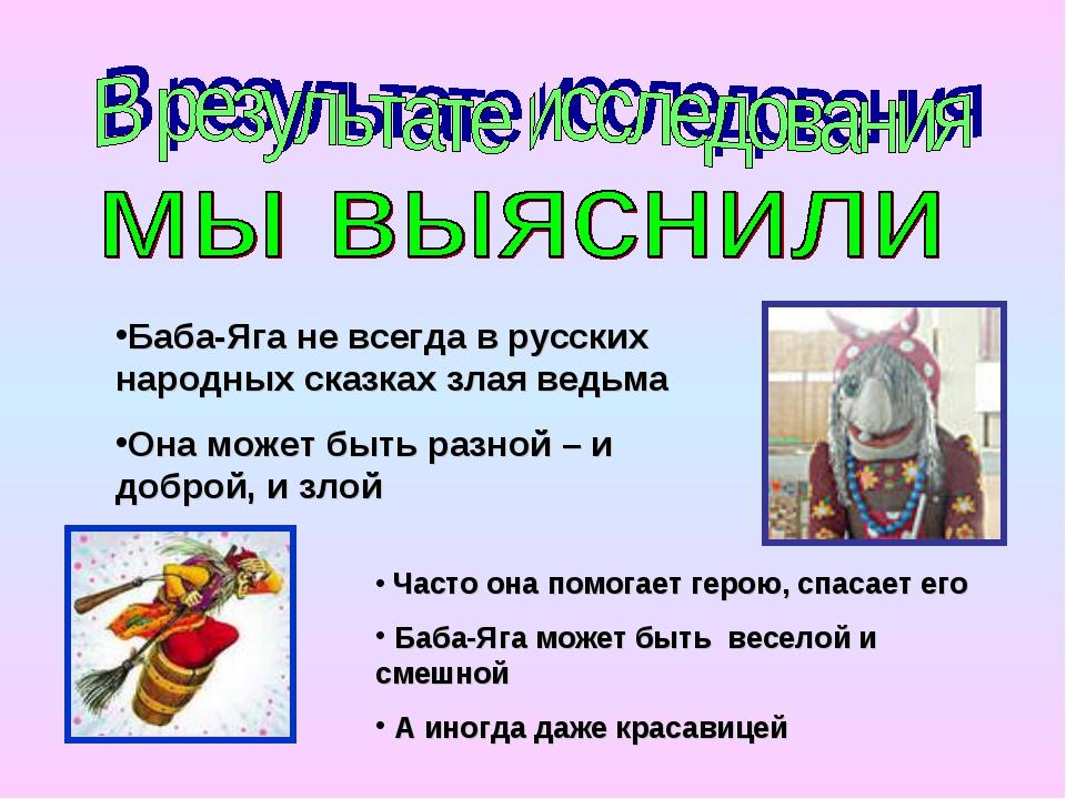 Баба-Яга не всегда в русских народных сказках злая ведьма Она может быть разн...