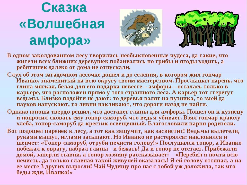 Сказка «Волшебная амфора» В одном заколдованном лесу творились необыкновенны...