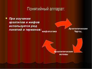 Понятийный аппарат: При изучении архетипов и мифов используется ряд понятий и