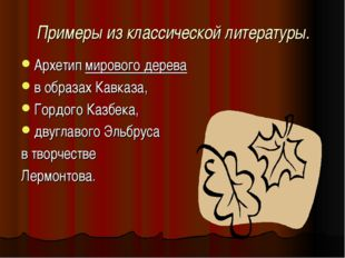 Примеры из классической литературы. Архетип мирового дерева в образах Кавказа