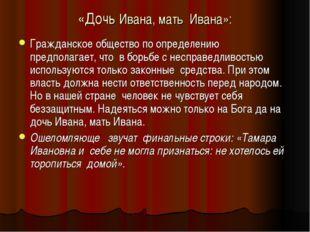 «Дочь Ивана, мать Ивана»: Гражданское общество по определению предполагает, ч