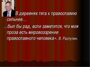 «В деревнях тяга к православию сильнее… …был бы рад, если заметится, что моя