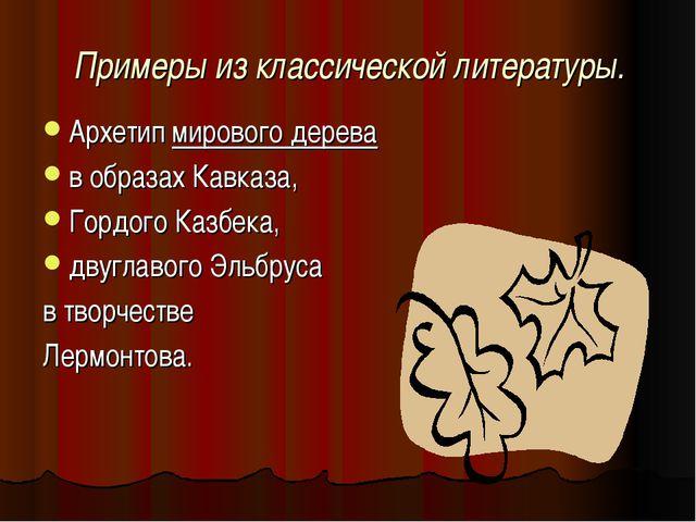 Примеры из классической литературы. Архетип мирового дерева в образах Кавказа...