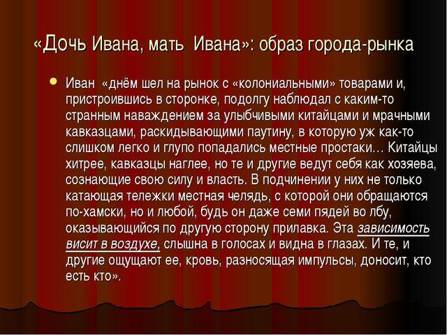 «Дочь Ивана, мать Ивана»: образ города-рынка Иван «днём шел на рынок с «колон...