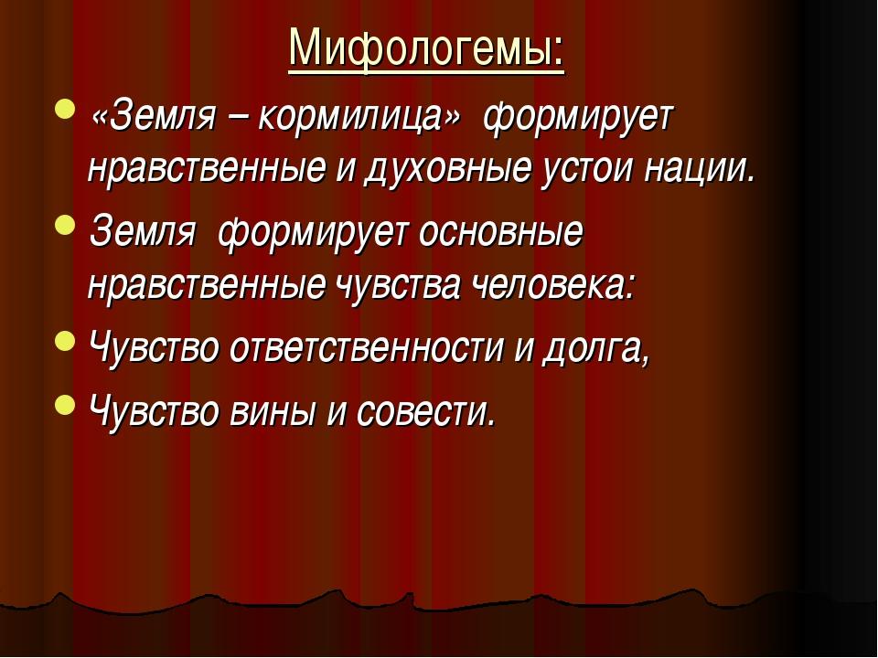 Мифологемы: «Земля – кормилица» формирует нравственные и духовные устои нации...