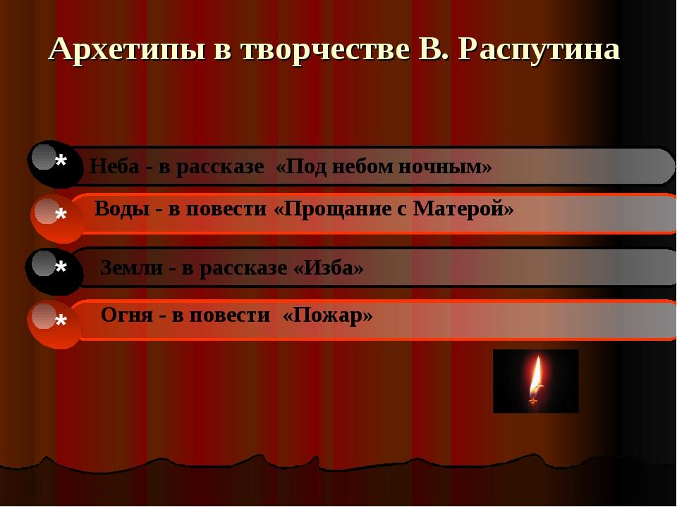Архетипы в творчестве В. Распутина Неба - в рассказе «Под небом ночным» * Вод...