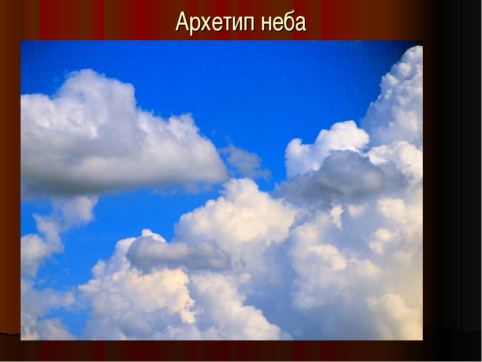Архетип неба