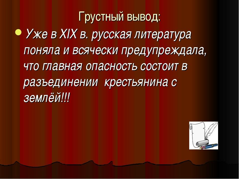 Грустный вывод: Уже в XIX в. русская литература поняла и всячески предупрежда...