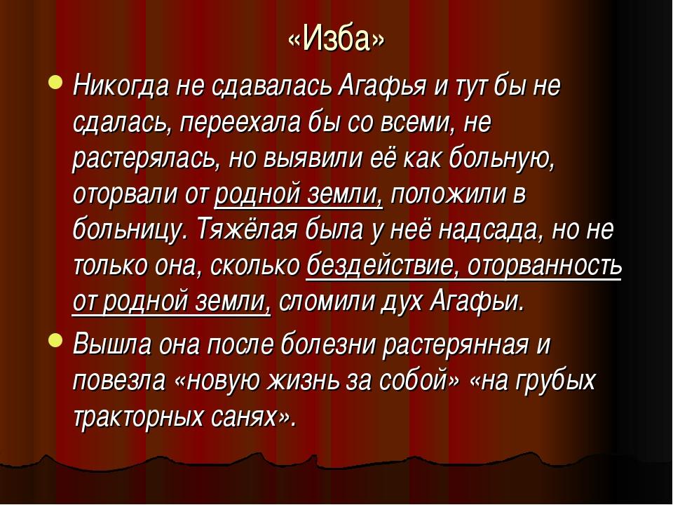 «Изба» Никогда не сдавалась Агафья и тут бы не сдалась, переехала бы со всеми...