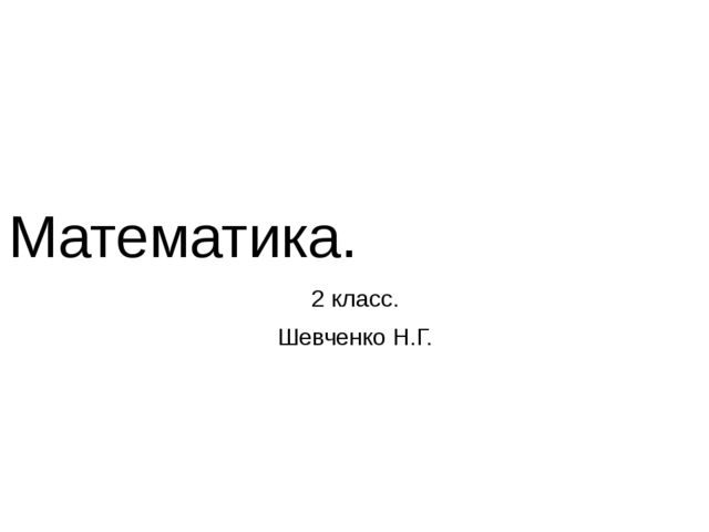 Математика. 2 класс. Шевченко Н.Г.