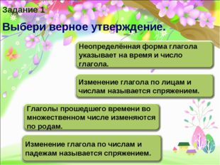 Задание 1 Выбери верное утверждение.
