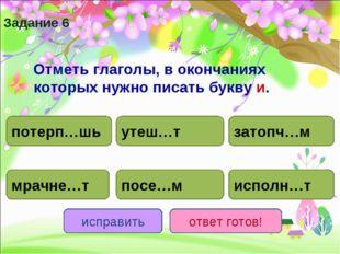 Отметь глаголы, в окончаниях которых нужно писать букву и. потерп…шь исполн…