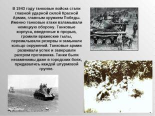 В 1943 году танковые войска стали главной ударной силой Красной Армии, главн