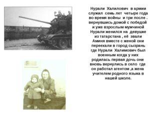 Нурали Халилович в армии служил семь лет четыре года во время войны и три пос