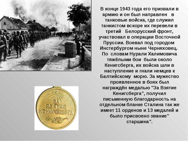 В конце 1943 года его призвали в армию и он был направлен в танковые войска,...