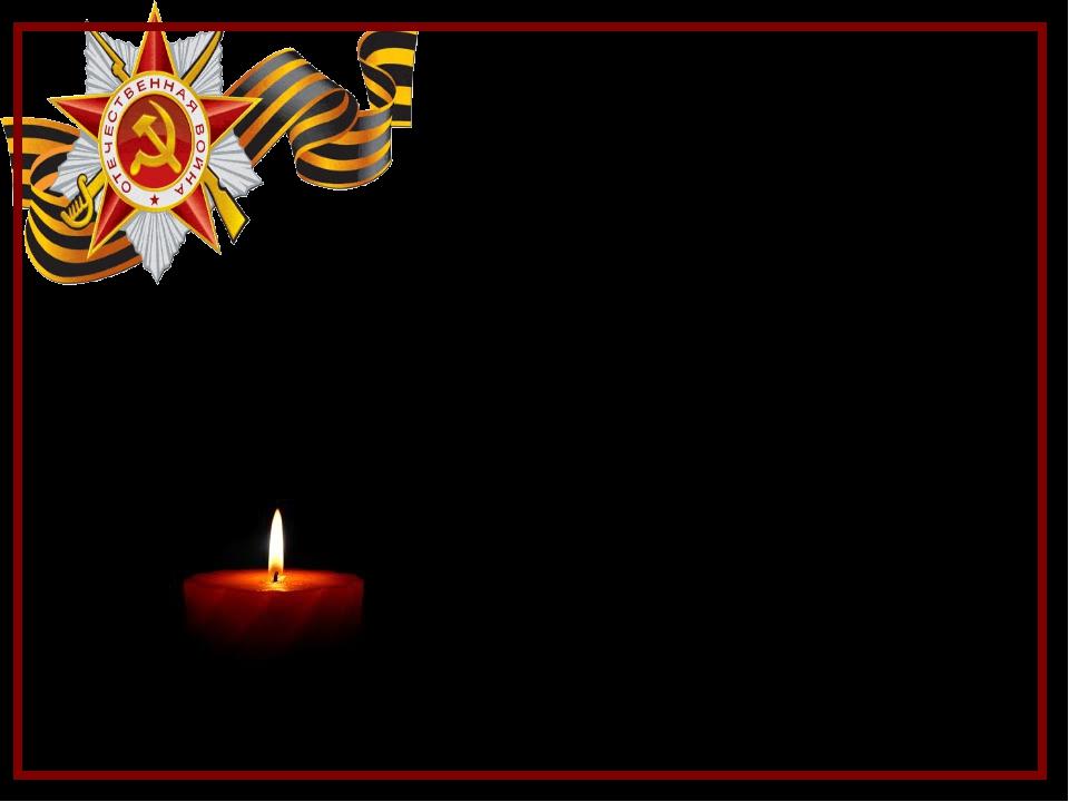 Помолчим,погрустим и помянем... Жизнь,отдавших на этой войне И скупая слеза...