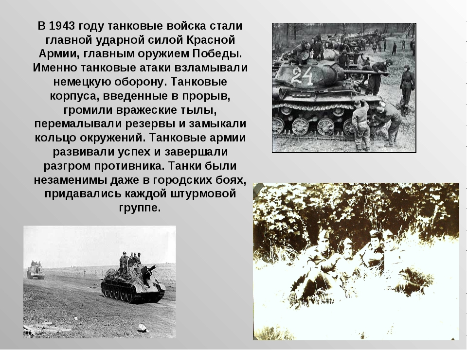В 1943 году танковые войска стали главной ударной силой Красной Армии, главн...