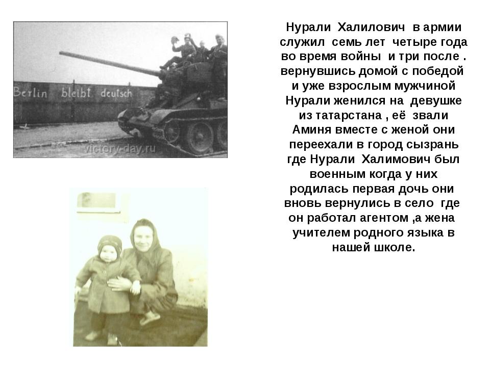 Нурали Халилович в армии служил семь лет четыре года во время войны и три пос...