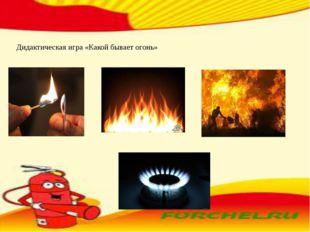 Дидактическая игра «Какой бывает огонь»
