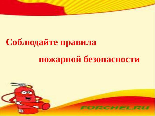 пожарной безопасности Соблюдайте правила