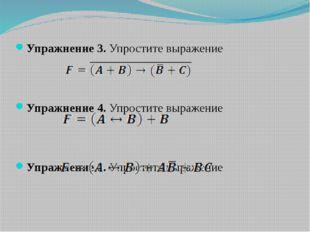 Упражнение 3. Упростите выражение Упражнение 4. Упростите выражение Упражнени