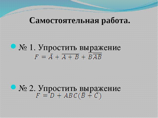 Самостоятельная работа. № 1. Упростить выражение № 2. Упростить выражение