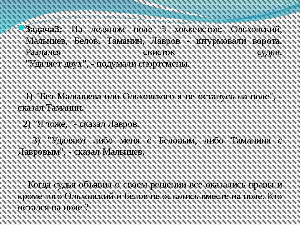 Задача3: На ледяном поле 5 хоккеистов: Ольховский, Малышев, Белов, Таманин, Л...