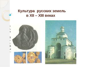 Культура русских земель в XII – XIII веках