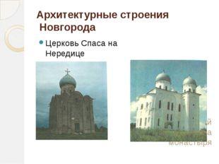 Архитектурные строения Новгорода Церковь Спаса на Нередице Георгиевский собор