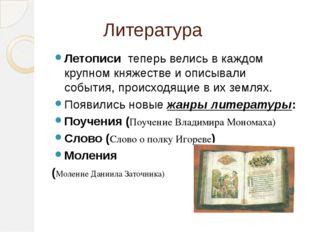 Литература Летописи теперь велись в каждом крупном княжестве и описывали соб