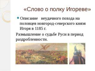 «Слово о полку Игореве» Описание неудачного похода на половцев новгород-севе
