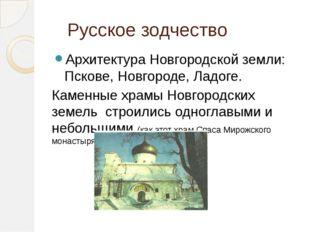 Русское зодчество Архитектура Новгородской земли: Пскове, Новгороде, Ладоге.